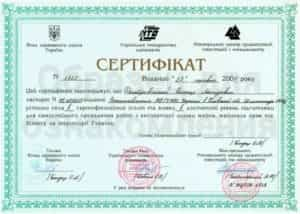 ЭКСПЕРТНАЯ ОЦЕНКА ЗЕМЕЛЬНЫХ УЧАСТКОВ, Сертификат