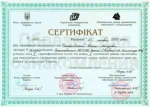 ЭКСПЕРТНАЯ ОЦЕНКА КОРПОРАТИВНЫХ ПРАВ, Сертификат