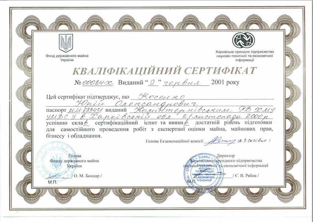 ЭКСПЕРТНАЯ ОЦЕНКА ВСЕХ ВИДОВ ИМУЩЕСТВА, Сертификат