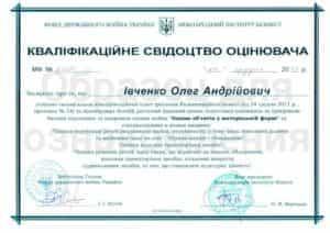 ЭКСПЕРТНАЯ ОЦЕНКА ИМУЩЕСТВА, Квалификационное свидетельство оценщика