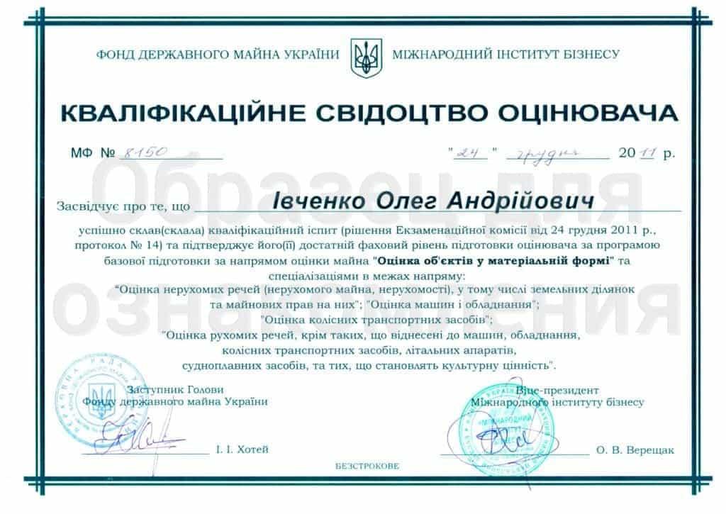 ЭКСПЕРТНАЯ ОЦЕНКА ЗЕМЕЛЬНЫХ УЧАСТКОВ, Квалификационное свидетельство оценщика
