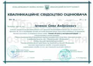 ЭКСПЕРТНАЯ ОЦЕНКА ОСНОВНЫХ СРЕДСТВ, Квалификационное свидетельство оценщика