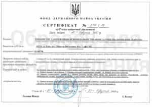 ЭКСПЕРТНАЯ ОЦЕНКА КВАРТИРЫ, Сертификат субъекта оценочной деятельности