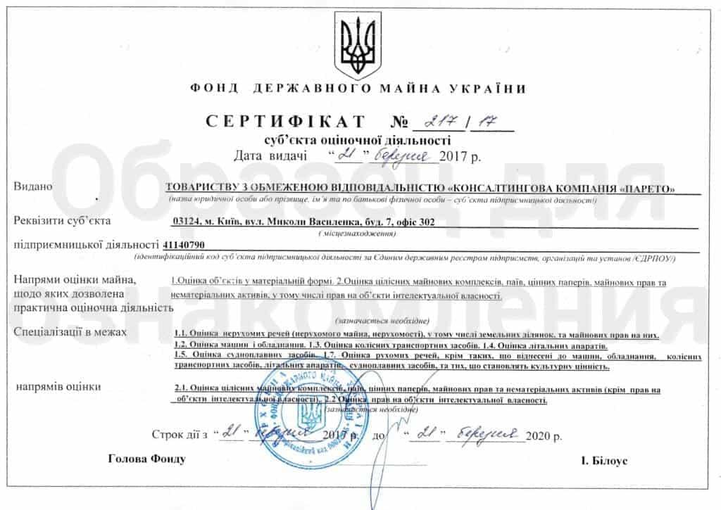 ЭКСПЕРТНАЯ ОЦЕНКА ВСЕХ ВИДОВ ИМУЩЕСТВА, Сертификат субъекта оценочной деятельности