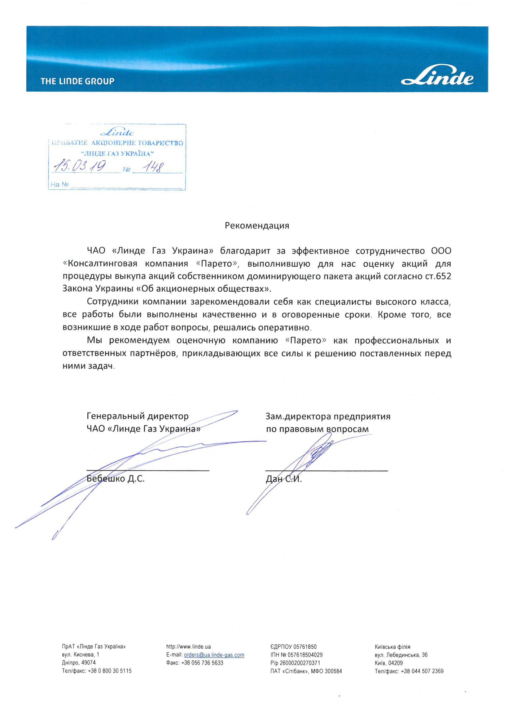 ЭКСПЕРТНАЯ ОЦЕНКА ВСЕХ ВИДОВ ИМУЩЕСТВА, Рекомендация от одного из крупнейших производителей мороженого и  замороженных продуктов в Украине ООО «Три медведя»