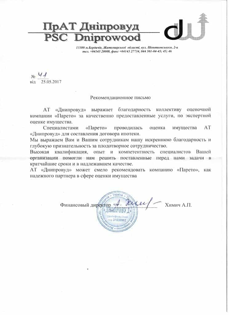 ЕКСПЕРТНА ОЦІНКА ВСІХ ВИДІВ МАЙНА, Рекомендація від виробника інжинірингових підлог в Україні, АТ «Дніпровуд»