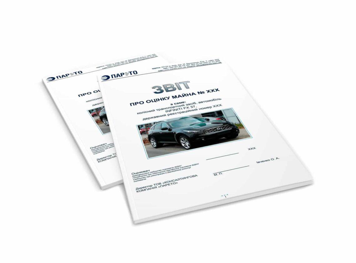 Пример отчета об оценке автомобиля, ЭКСПЕРТНАЯ ОЦЕНКА АВТОТРАНСПОРТНЫХ СРЕДСТВ