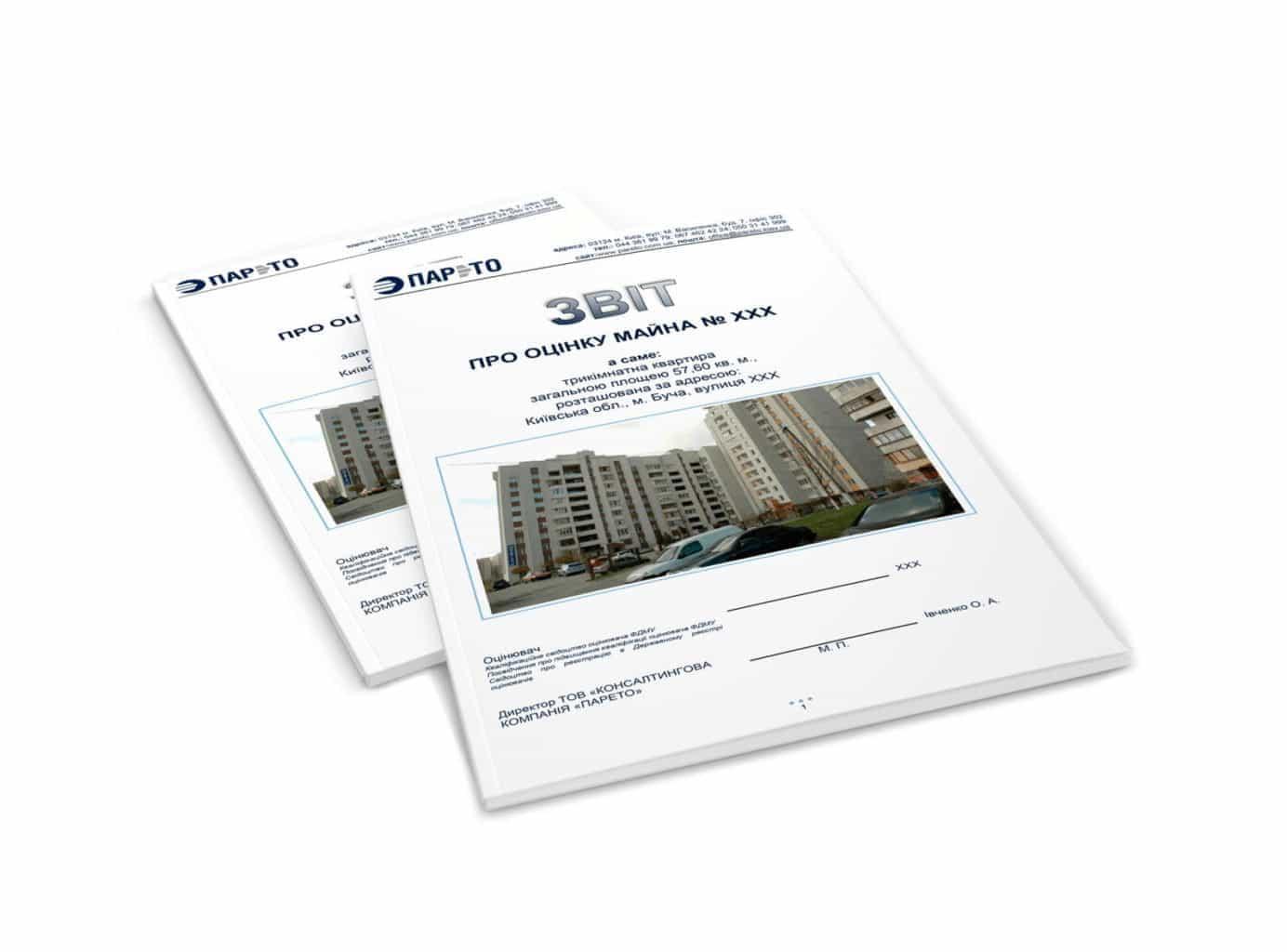 Пример отчета об оценке квартиры, ЭКСПЕРТНАЯ ОЦЕНКА НЕДВИЖИМОСТИ