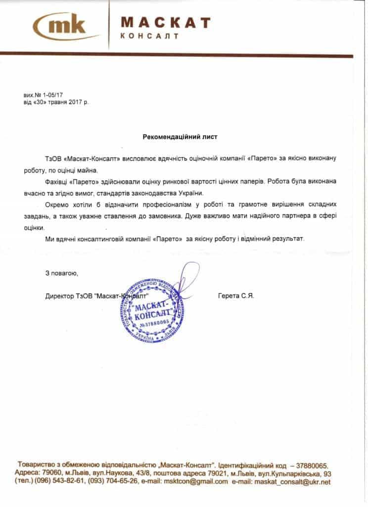 ЭКСПЕРТНАЯ ОЦЕНКА ЦЕННЫХ БУМАГ, Рекомендательное письмо от ООО «Маскат-Консалт»