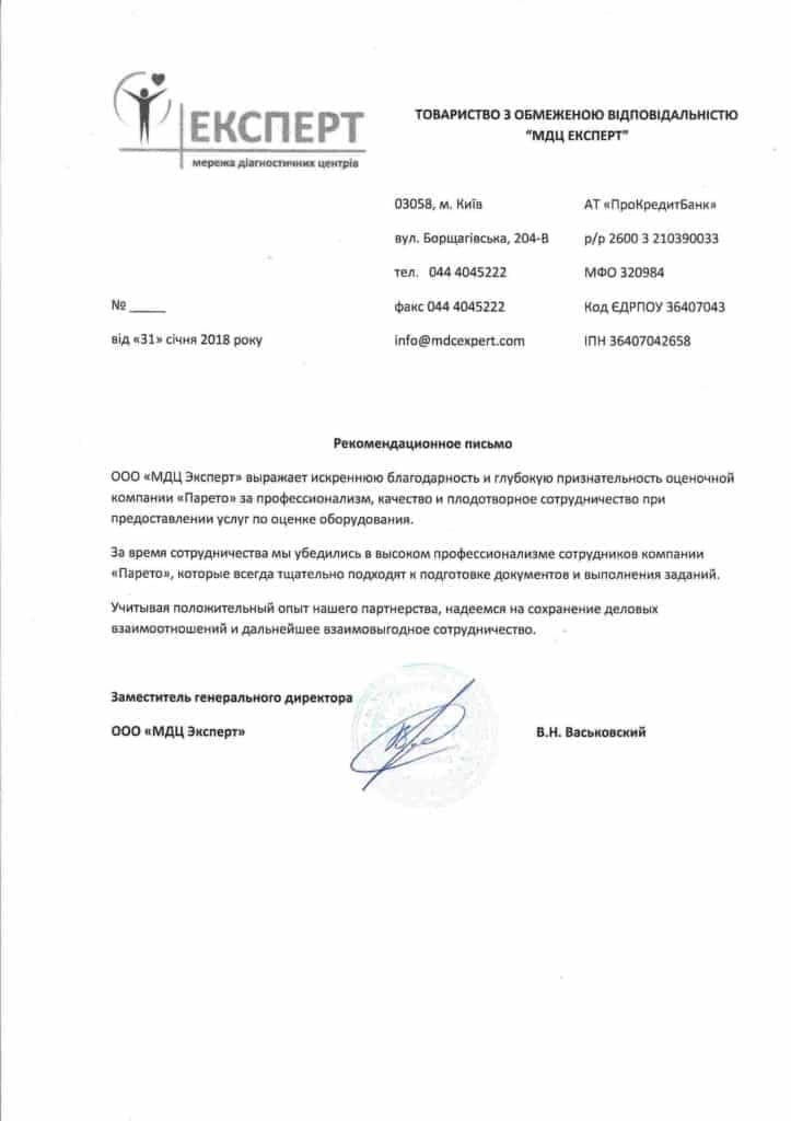 ЕКСПЕРТНА ОЦІНКА АКТИВІВ, Рекомендація від діагностичного центру ТОВ «МДЦ Експерт»