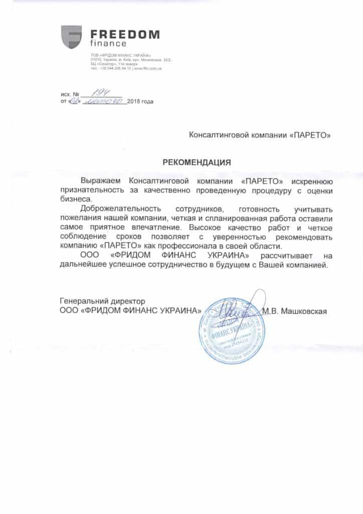 ЭКСПЕРТНАЯ ОЦЕНКА ПРЕДПРИЯТИЯ, Рекомендация от компании «Фридом Финанс»