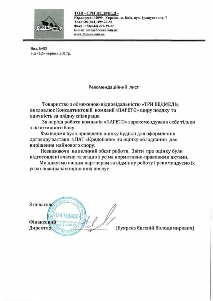 ЕКСПЕРТНА ОЦІНКА АКТИВІВ, Рекомендація від одного з найбільших виробників морозива і заморожених продуктів в Україні ТОВ «Три ведмеді»