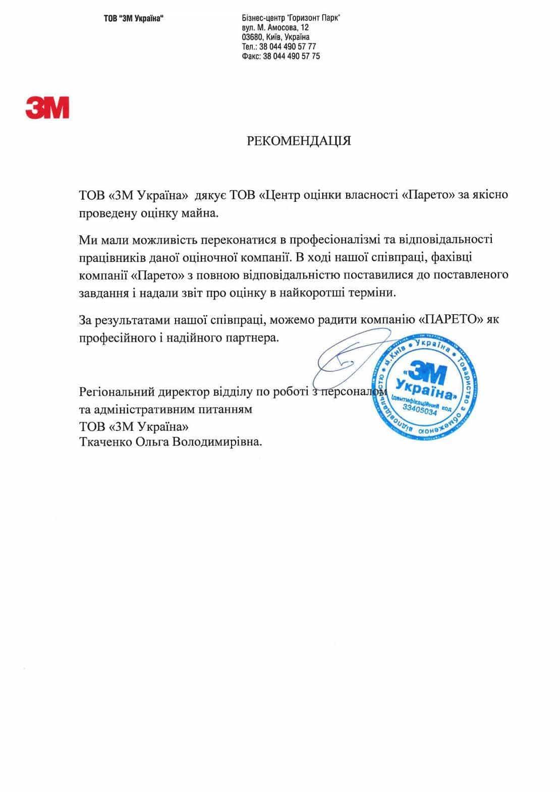 ЭКСПЕРТНАЯ ОЦЕНКА ПРЕДПРИЯТИЯ, Рекомендация от из одной из самых инновационных производственных компаний мира «3М Украина»