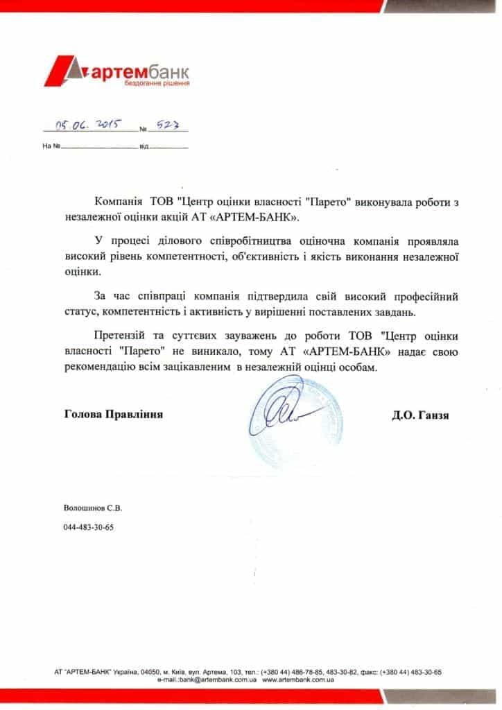 ЭКСПЕРТНАЯ ОЦЕНКА ЦЕННЫХ БУМАГ, Рекомендательное письмо от АО «Артем-Банк»
