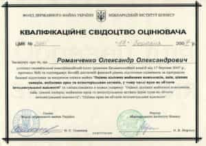 ЭКСПЕРТНАЯ ОЦЕНКА ВСЕХ ВИДОВ ИМУЩЕСТВА, Квалификационное свидетельство оценщика