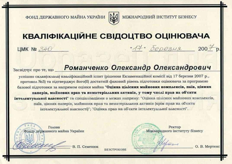 ЭКСПЕРТНАЯ ОЦЕНКА ПРЕДПРИЯТИЯ, Квалификационное свидетельство оценщика