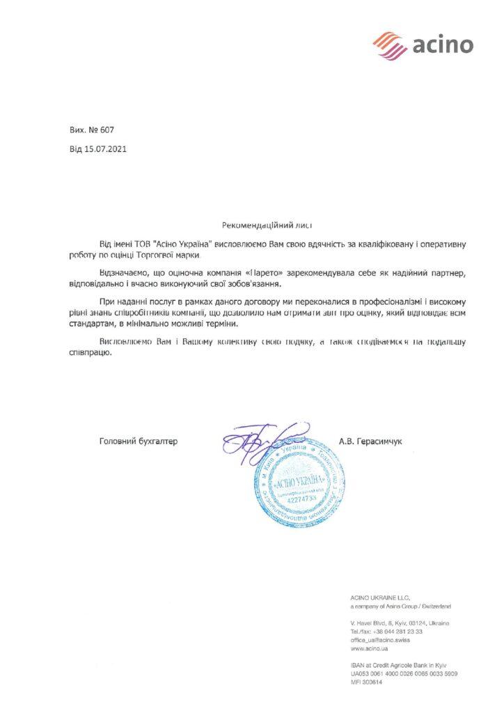 asino ukraina page 0001